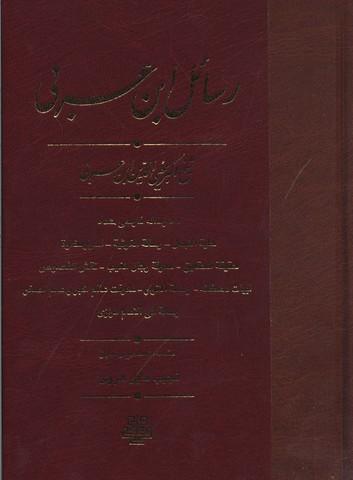 رسائل-ابن-عربي