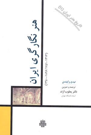 تاريخ-هنر-ايران(11)هنر-نگاري-ايران