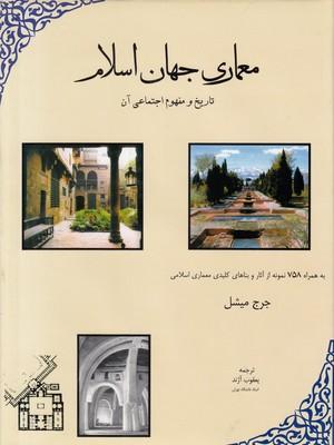 معماري-جهان-اسلام