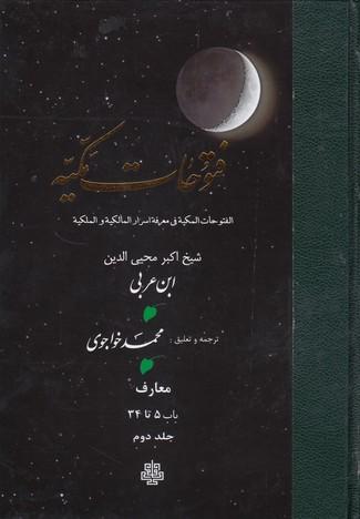 فتوحات-مكيه-جلد-دوم-باب-5-تا-34