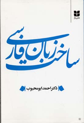 ساخت-زبان-فارسي