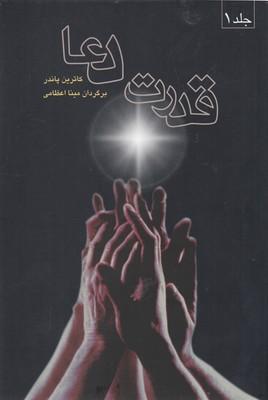 قدرت-دعا-(2جلدي)