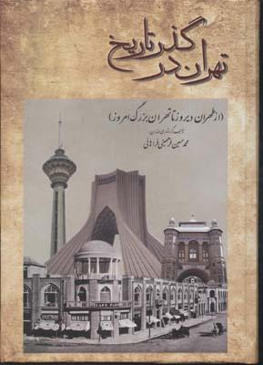 تهران-در-گذر-تاريخ-r(وزيري)جاويدان
