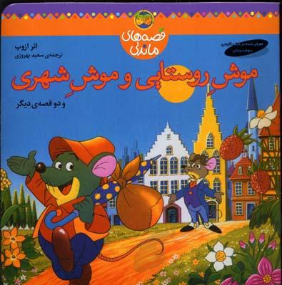 موش-روستايي-و-موش-شهري---(قصه-هاي-ماندني)