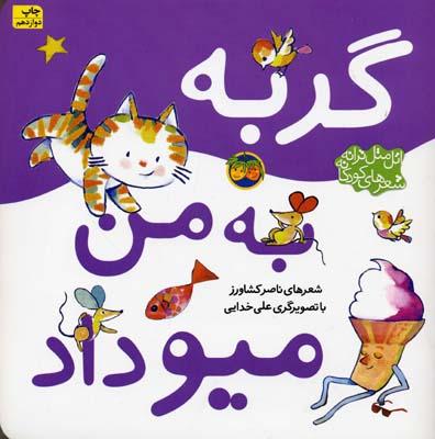 گربه-به-من-ميو-داد-(اتل-متل-ترانه-شعر-هاي-كودكانه)-