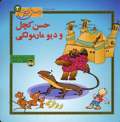 قصه-هاي-حسن-كچل-(3)و-ديو-مارمولكي