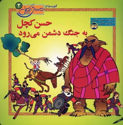 قصه-هاي-حسن-كچل-(2)به-جنگ-دشمن-ميرود