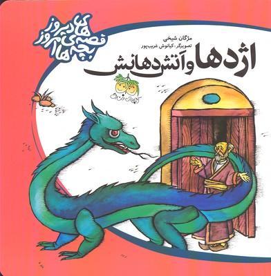قصه-ديروزامروز(اژدها-وآتش-دهانش