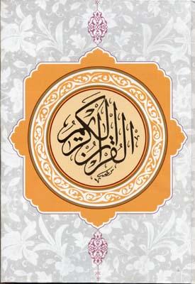 قرآن-كريم-(انديكسدار)