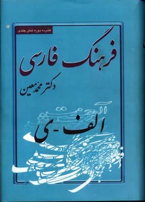 فرهنگ-فارسي-معين(rرقعي)راه-رشد-بيگي
