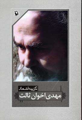 گزينه-اشعار-(رقعي)-مهدي-اخوان-ثالث-مرواريد