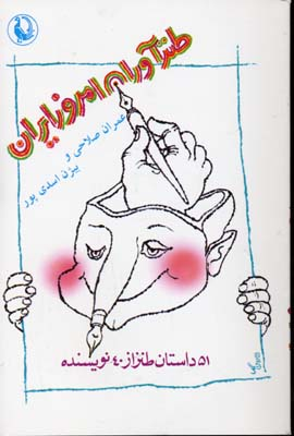 طنزآوران-امروز-ايران