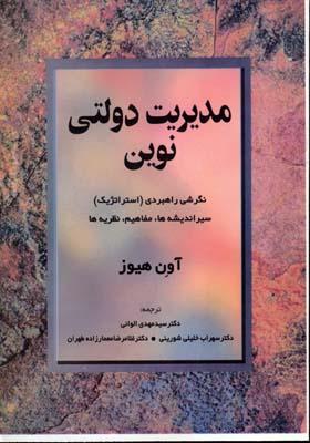 مديريت-دولتي-نوين-(وزيري)-مرواريد