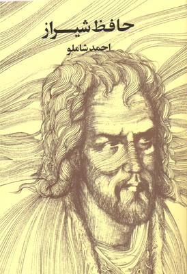 حافظ-شيراز--احمد-شاملو