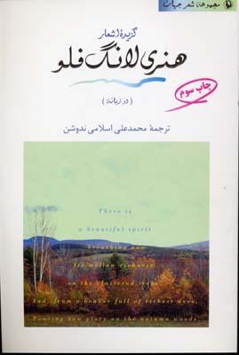 گزيده-اشعار-هنري-لانگ-فلو