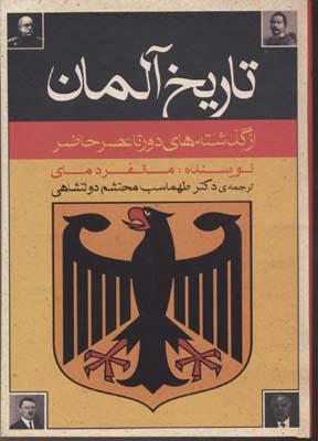تاريخ-آلمانr(وزيري)جاودان-خرد