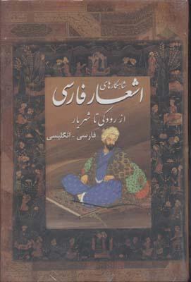 شاهكارهاي-اشعار-فارسي(rوزيري-قابدار)جانزاده