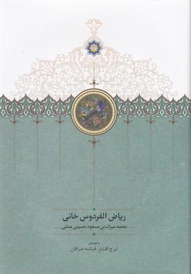 رياض-الفردوس-خاني