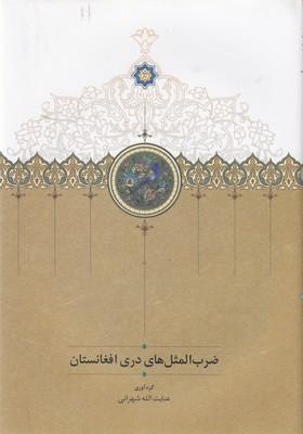 ضرب-المثل-هاي-دري-افغانستان