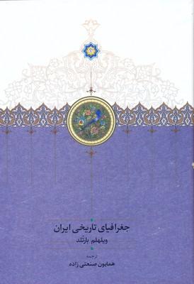 جغرافياي-تاريخي-ايران