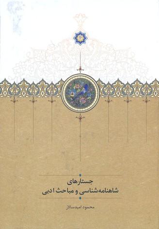 جستارهاي-شاهنامه