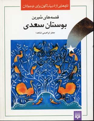 قصه-هاي-شيرين-بوستان-سعدي