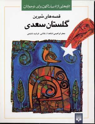 قصه-هاي-شيرين-گلستان-سعدي