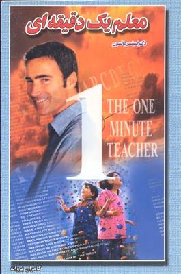 معلم-يك-دقيقه-اي