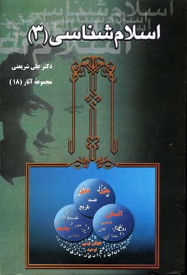 اسلام-شناسي3