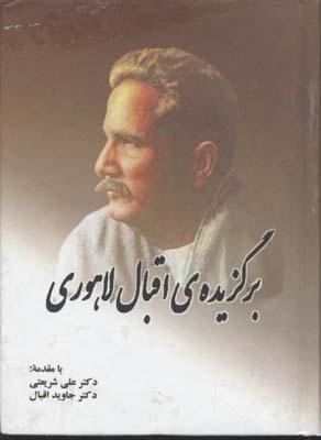 برگزيده-اقبال-لاهوري