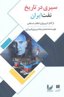 سيري-در-تاريخ-نفت-ايران