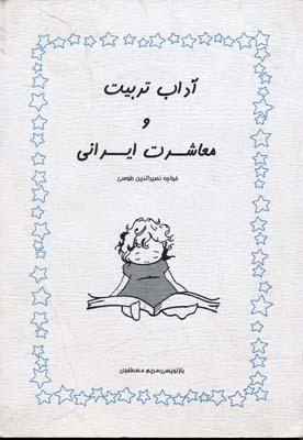 آداب-تربيت-و-معاشرت-ايراني