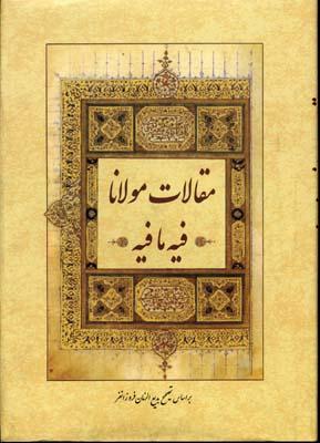 مقالات-مولانا-فيه-ما-فيه