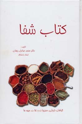كتاب-شفا