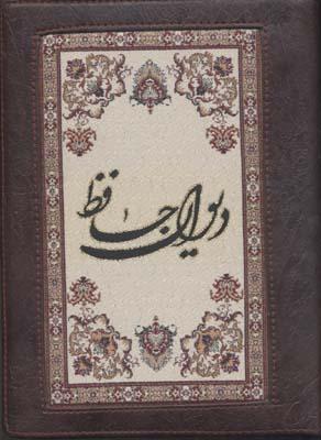 ديوان-حافظ-طرح-فرش(وزيري)خيام