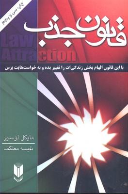 قانون-جذب(رقعي)درسا