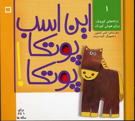 اين-اسب-پوتكا-پوتكا---ترانه-هاي-كوچك-براي-هوش-كودك-(1)