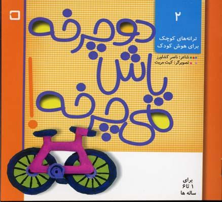 دوچرخه-پاش-مي-چرخه---ترانه-هاي-كوچك-براي-هوش-كودك-(2)