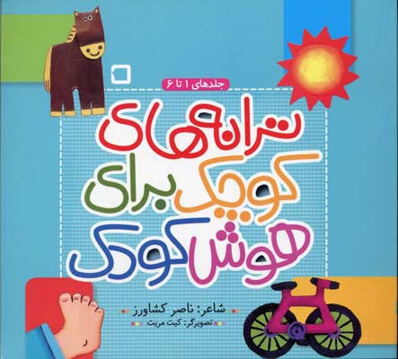مجموعه-ترانه-هاي-كوچك-براي-هوش-كودك(6جلدي)