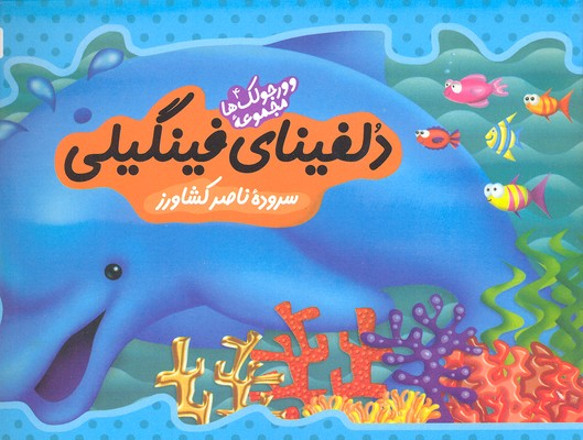 وورجولك-ها(4)دلفيناي-فينگيلي
