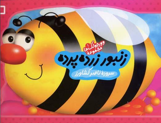 وورجولك-ها(1)زنبور-زرده-پرده