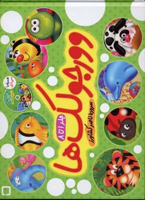 مجموعه-وورجولك-باسي-دي(8جلدي)