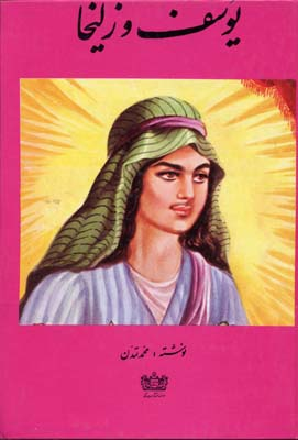 قصه-پر-ماجراي-يوسف-و-زليخاr(وزيري)سكه