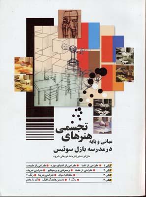 مباني-و-پايه-هنرهاي-تجسمي-در-مدرسه-بازل-سوئيس