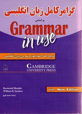 گرامر-كامل-زبان-انگليسي