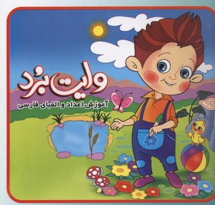 آموزش-اعداد-والفباي-فارسي((وايت-برد)