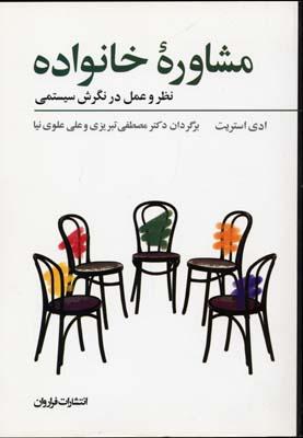 مشاوره-خانواده-(وزيري)-فراروان