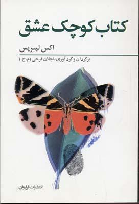كتاب-كوچك-عشق