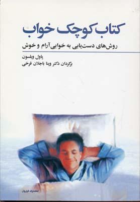 كتاب-كوچك-خواب