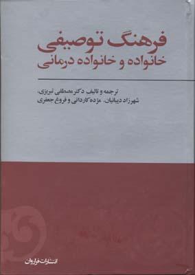 فرهنگ-توصيفي-خانواده-و-خانواده-درمانيr(وزيري)فراروان